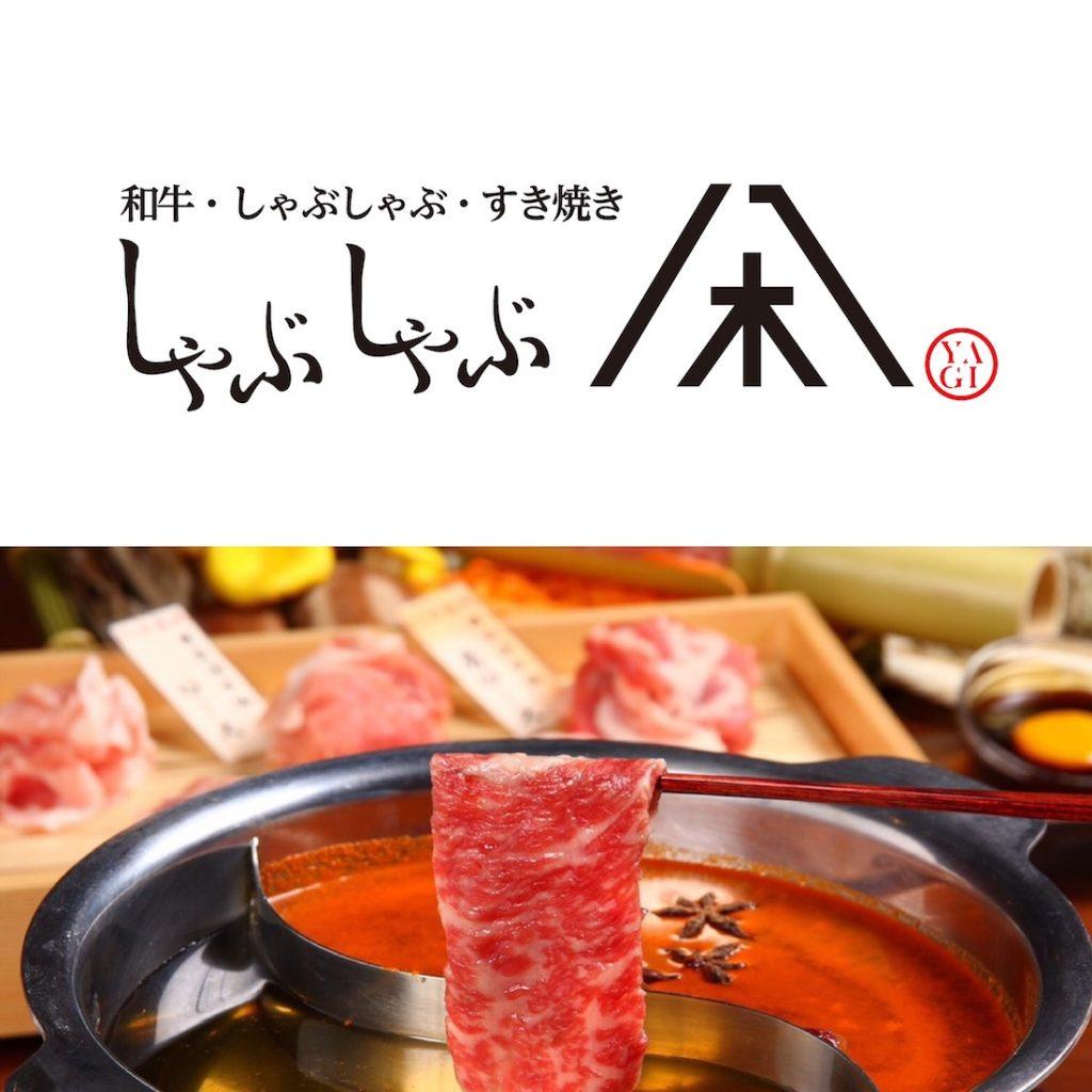 和牛 しゃぶしゃぶ すき焼き 八木 札幌 ルトロワ