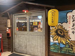 ひろしん家 札幌 居酒屋