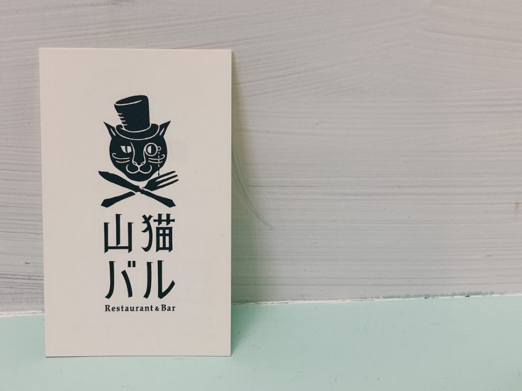 札幌 山猫バル グルメ