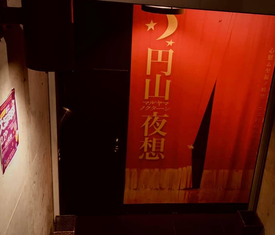 円山夜想 マルヤマノクターン 札幌 バー