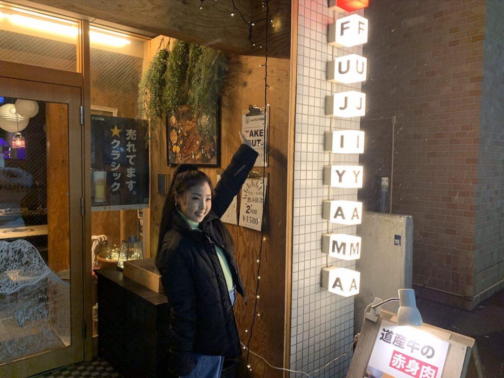 札幌 グルメ バルFUJIYAMA