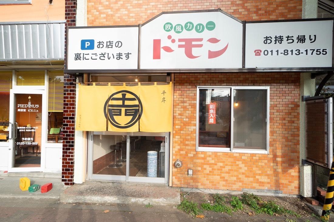 札幌 欧風カリー ドモン