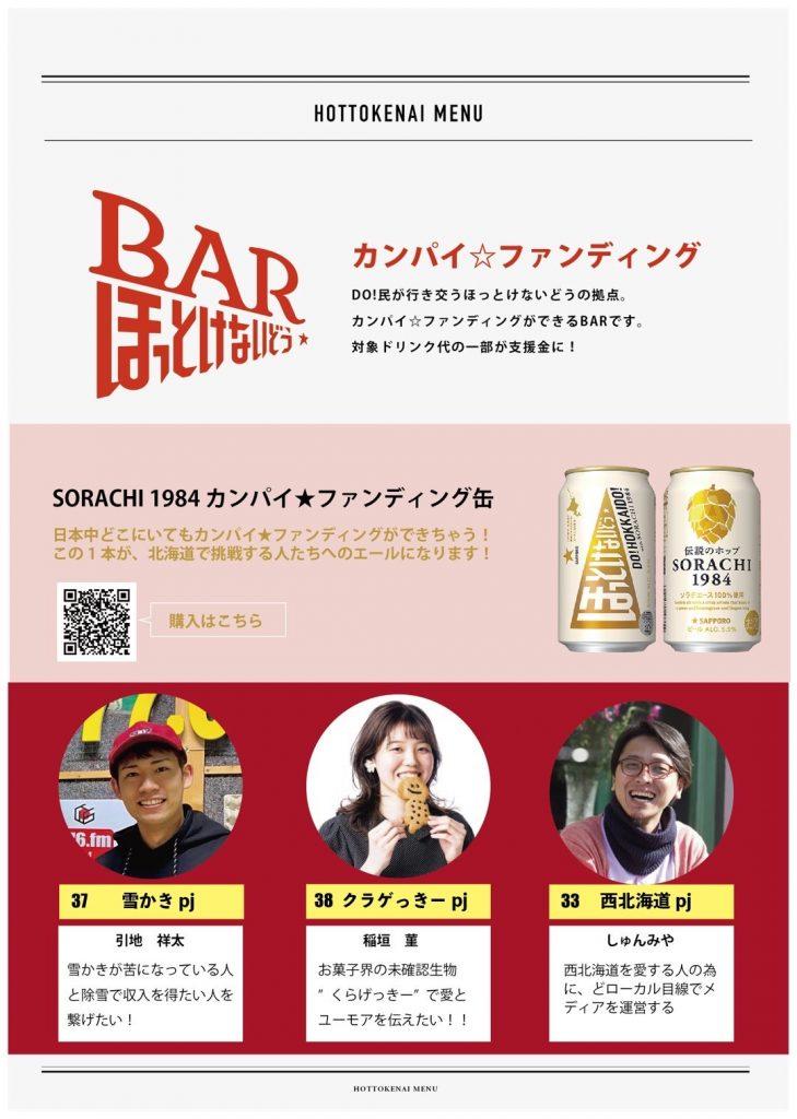 札幌 大人座 カフェ バー