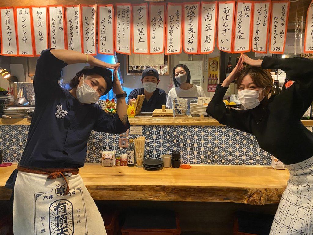 札幌 大衆酒場 有頂天 居酒屋