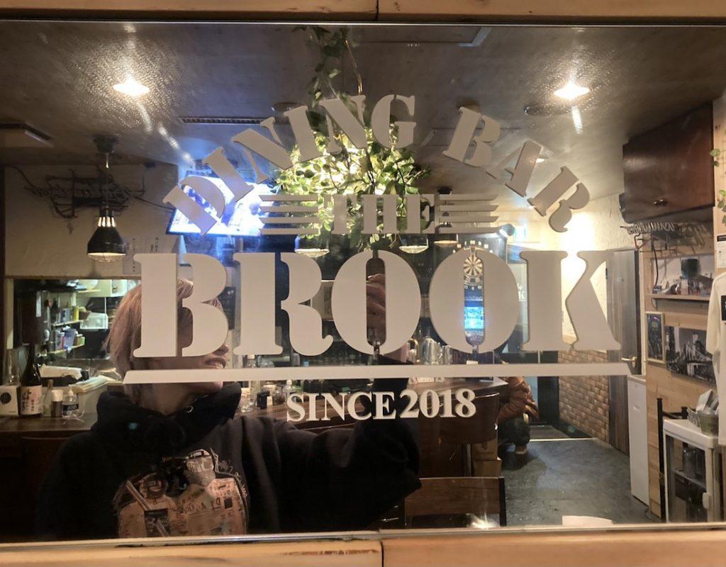 札幌 DINING BAR THE BROOK