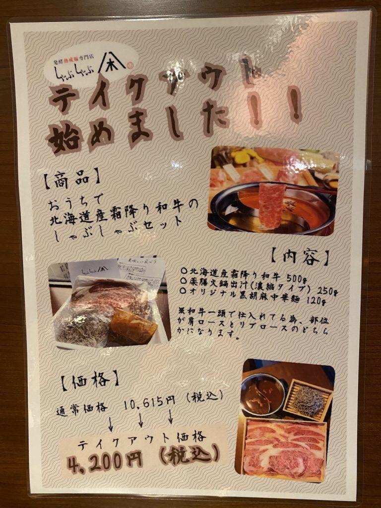 和牛 しゃぶしゃぶ すき焼き 八木 札幌