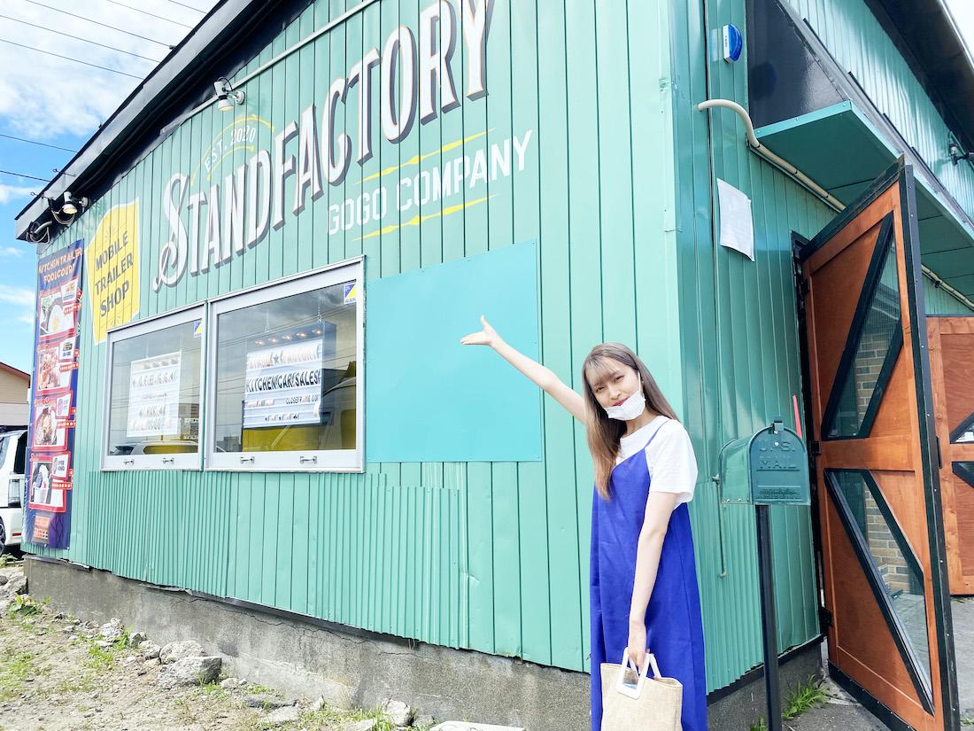 苫小牧 Stand factory 彩永あいり ミルクス