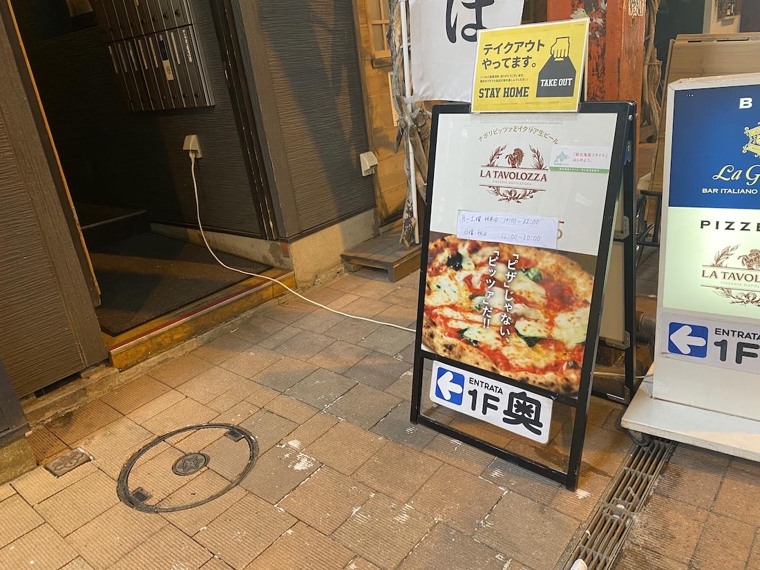 札幌 イタリアン BAR La Giostra バール ラ ジョストラ