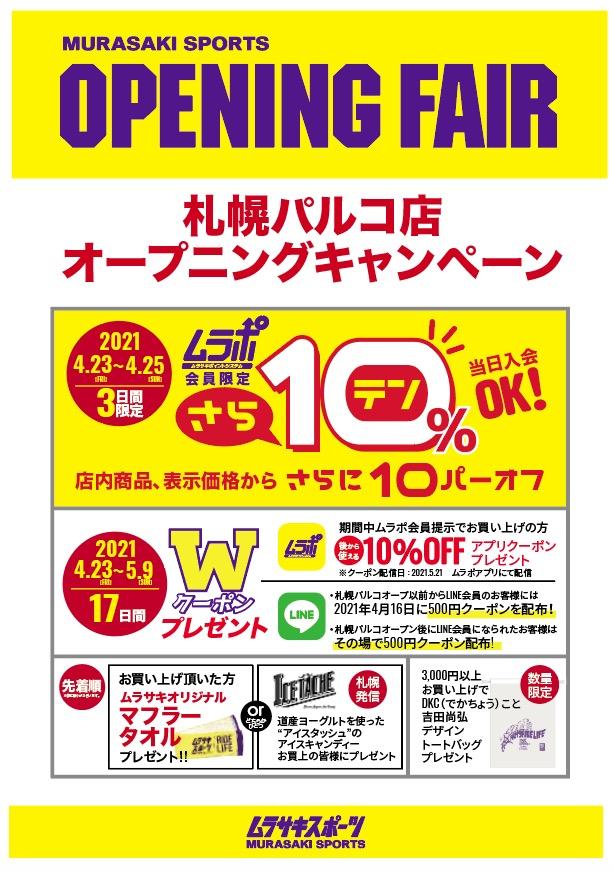 ムラサキスポーツ 札幌 パルコ