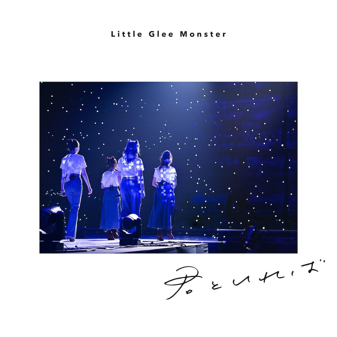 Little Glee Monster 君といれば