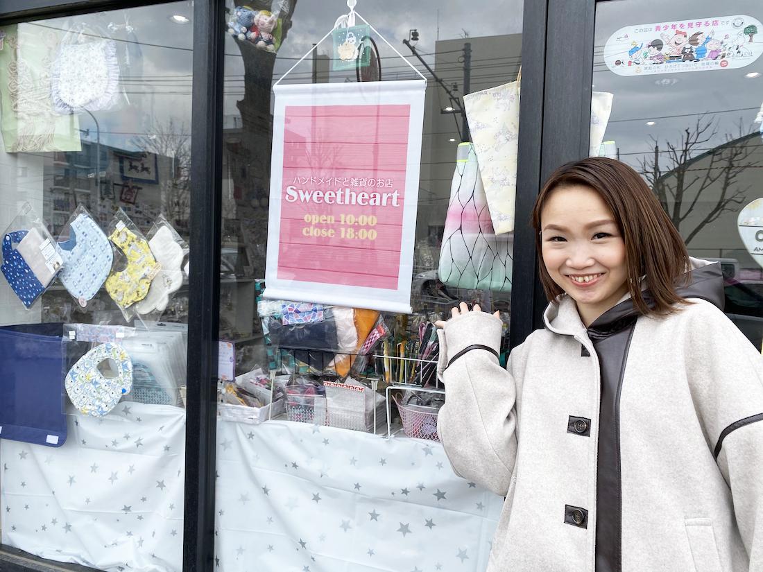 北海道 札幌 ハンドメイド 雑貨 Sweetheart