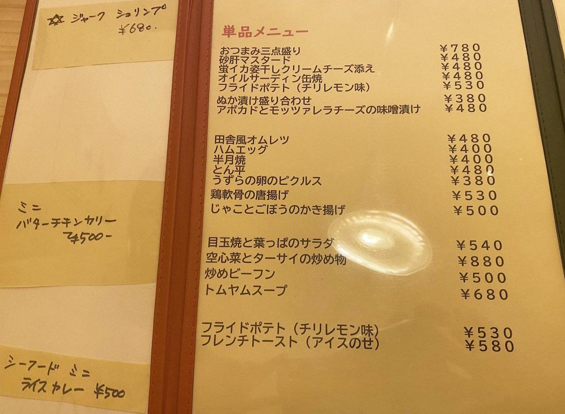 北海道 札幌 ハチドリ食堂