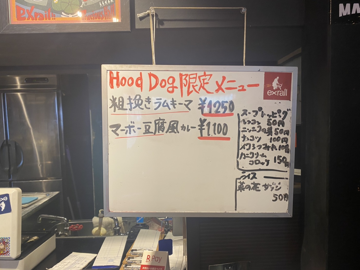 札幌 スープカレー Hood Dog フッドドッグ