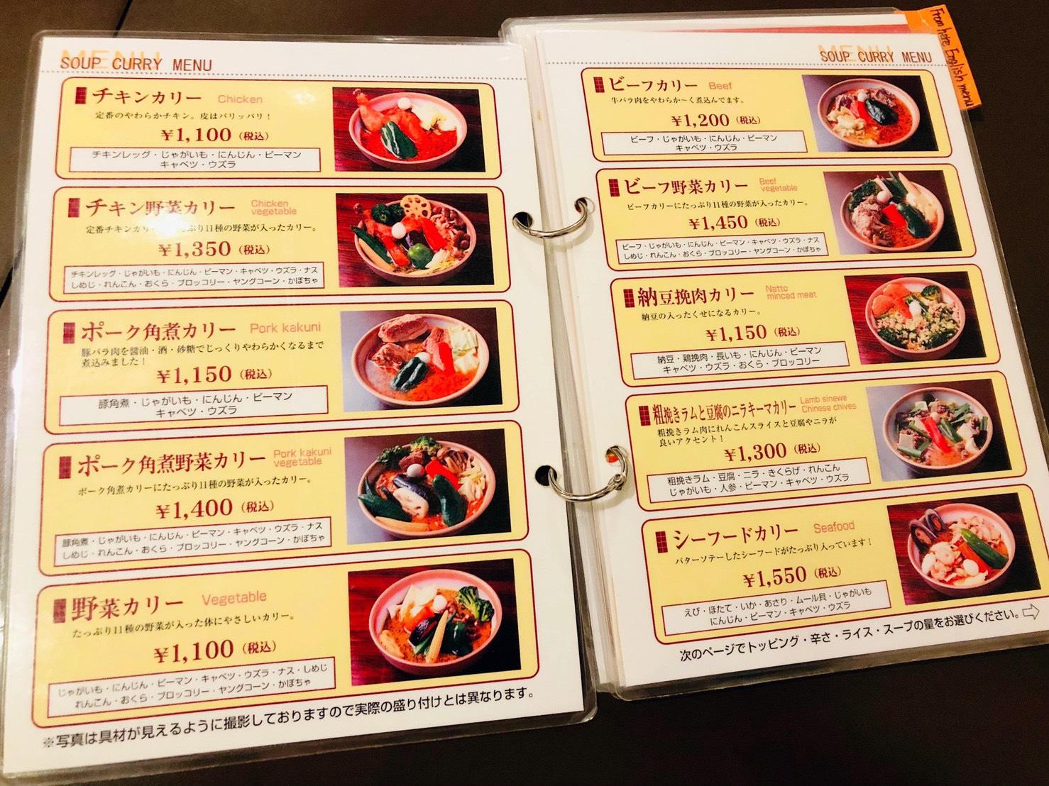 北海道 札幌 スープカレー KING キング セントラル店