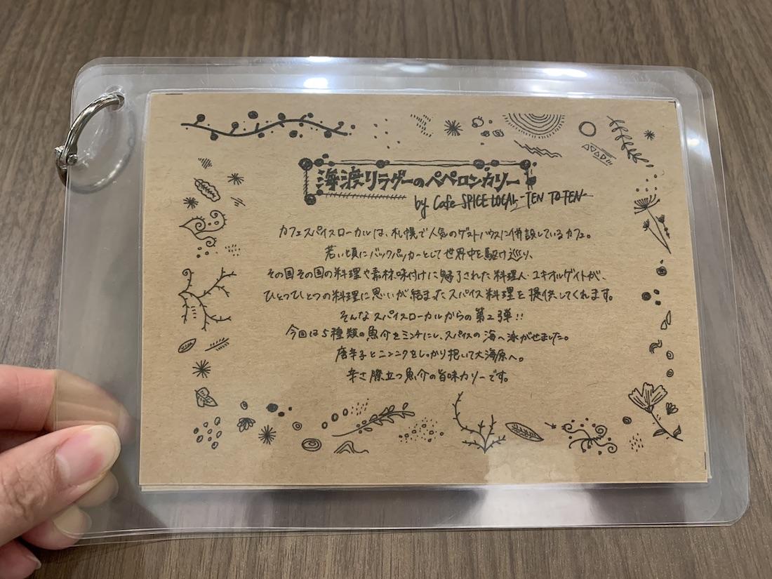 北海道 札幌 PLANT プラント スパイスカレー 北24条