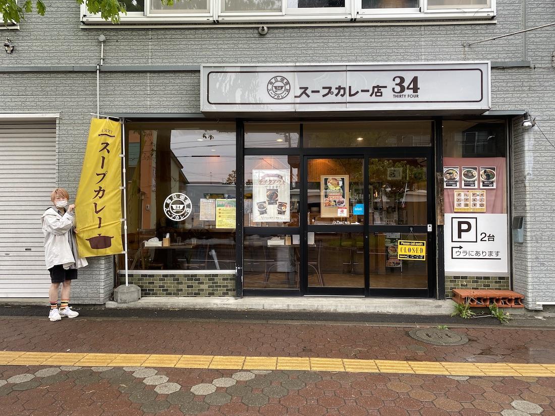 札幌 平岸 豊平 スープカレー 34 THIRTY FOUR
