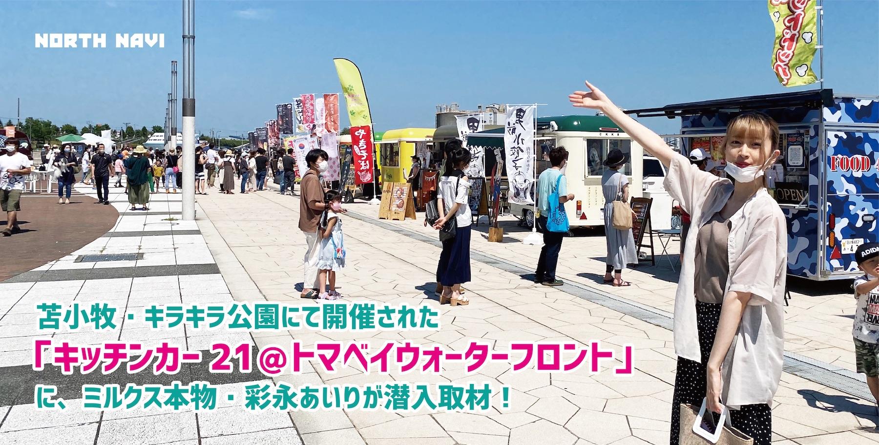 北海道 苫小牧 キラキラ公園 キッチンカー