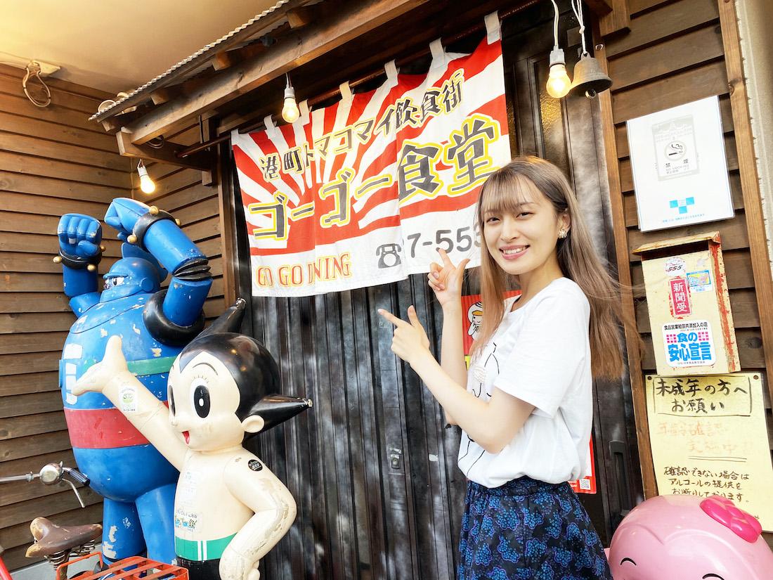 北海道 苫小牧 港町トマコマイ飲食街 ゴーゴー食堂
