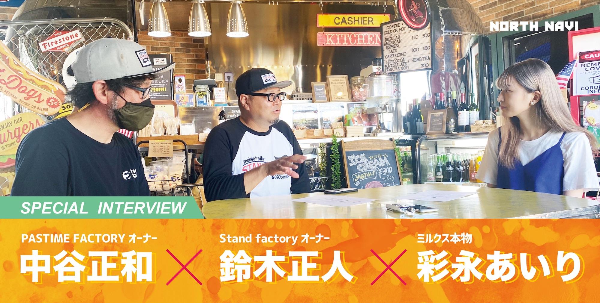 苫小牧 Stand factory PASTIME FACTORY