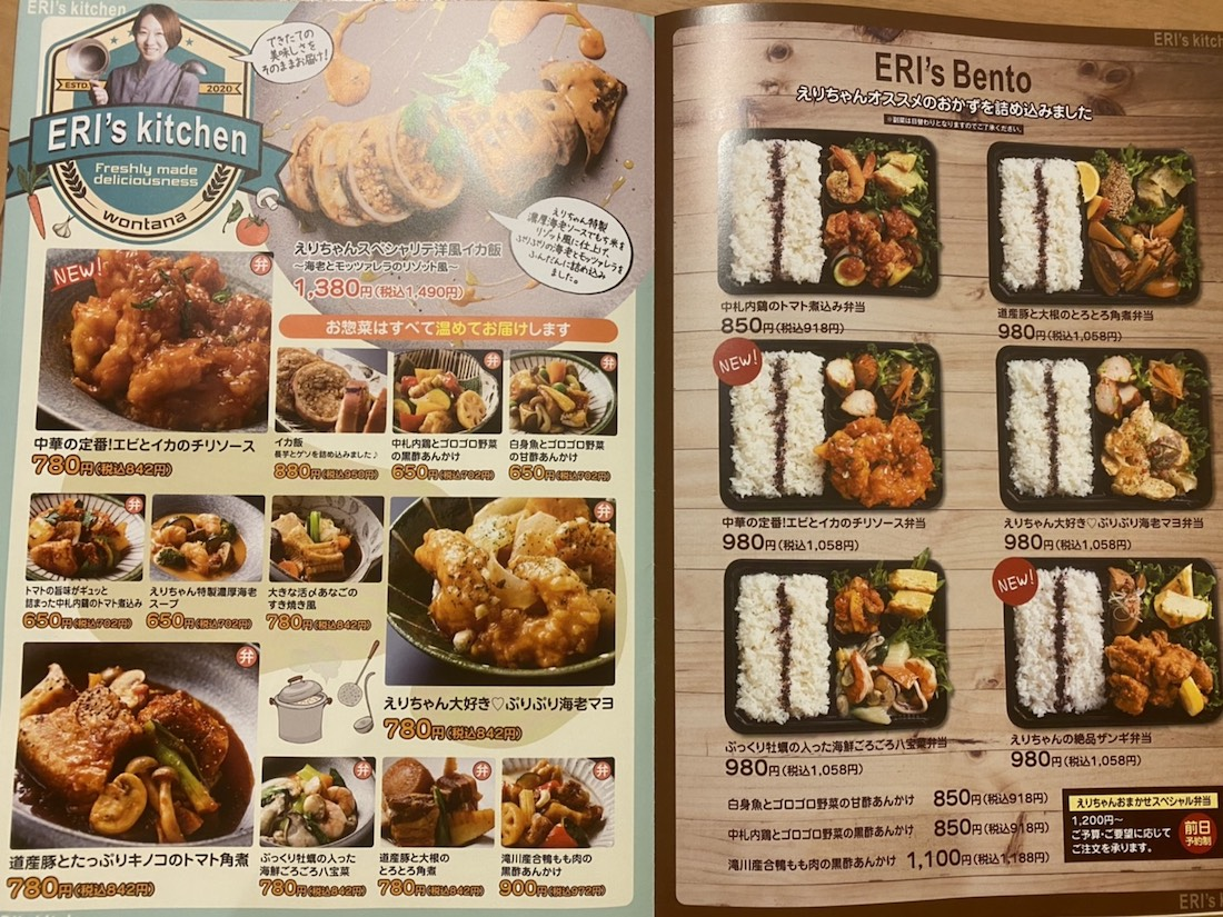 札幌 宅配 寿司 オードブル うぉんたな DELI 中央店 デリバリー